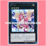 PP16-JP016 : Number 82: Heartlandraco / Numbers 82: Heartlandraco (Secret Rare)