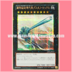 GS06-JP012 : Superdreadnought Rail Cannon Gustav Max / Super-Dreadnought Gun-Turret Train, Gustav Max (Gold Secret Rare)