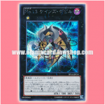 PP16-JP014 : Number 13: Cain's Doom / Numbers 13: Cain's Devil (Secret Rare)