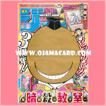 Weekly Shōnen Jump 2015, Issue 34 - No Promo Card + Book Only