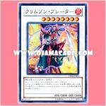TF06-JP003 : Crimson Blader (Ultra Rare)