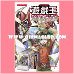 Yu-Gi-Oh! OCG Perfect Rulebook - No Card + Only Book