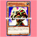 SDKS-JP013 : Enraged Battle Ox / Enraged Minotaurus (Common)