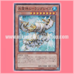 ABYR-JP035 : Moulinglacia the Elemental Lord (Super Rare)