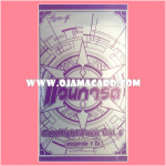 Cardfight Pack Vol.6 (Thai Version)