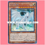 SHVI-JP018 : White Spirit Dragon (Secret Rare)