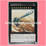 GS06-JP012 : Superdreadnought Rail Cannon Gustav Max / Super-Dreadnought Gun-Turret Train, Gustav Max (Common)