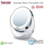 กระจกแต่งหน้า Illuminated LED Cosmetic Mirror รุ่น BS49 by Beurer ประเทศเยอรมัน รับประกัน 3 ปี