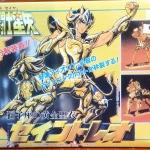 เซย่า เกราะทอง(แปลงเป็นราศีสิงห์ได้) [Bandai]