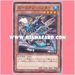 DE01-JP020 : Alien Hunter (Common)