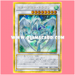 GP16-JP009 : Stardust Dragon (Gold Secret Rare)