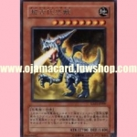 EXP2-JP009 : Super-Ancient Dinobeast (Rare)