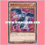 VS15-JPD09 : Fabled Ashenveil / Demon Roar God Ashenveil (Common)