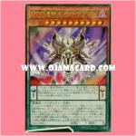 [Pre-Order] YA03-JP001 : D/D/D Destiny King Zero Laplace (Ultra Rare)