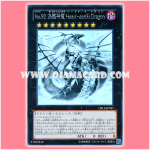 CBLZ-JP045 : Number 92: Heart-eartH Dragon / Numbers 92: Fake-Body God Dragon, Heart-eartH Dragon (Holographic Rare)