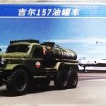 1/72 ZIL-157 Soviet Fuel Truck