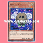 SD27-JP016 : Winged Kuriboh (Common)