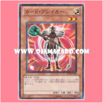 DP10-JP005 : Card Breaker (Common)