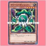 DP17-JP021 : Green Gadget (Common)