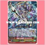 G-BT01/S02 : Sword Deity of Divine Sound, Takemikazuchi (SP)
