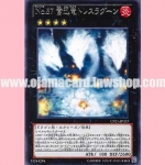CPZ1-JP023 : Number 57: Tri-Head Dust Dragon (Rare)