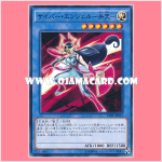 CPF1-JP012 : Cyber Angel - Benten (Common)