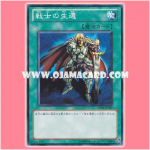 YSD6-JP027 : The Warrior Returning Alive / Safe Return of the Warrior (Common)