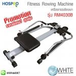 Promotion - เครื่องออกกำลังกาย กรรเชียงบก Fitness Hospro Rowing Machine (RM4030B)