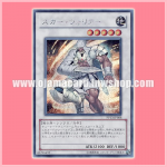 PP13-JP008 : Scarred Warrior / Scar Warrior (Secret Rare)