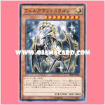 SR02-JP004 : Felgrand Dragon (Common)