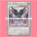 PP17-JP013 : Blackwing - Nothung the Starlight / Black Feather - Nothung the Starlight (Common)