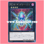 PP19-JP011 : Number 70: Deadly Sin / Numbers 70: Deadly Sin (Common)