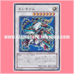STOR-JP044 : Watthydra / Eleckirimu (Super Rare)