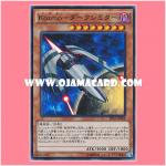 EP16-JP008 : Kozmo Dark Destroyer (Super Rare)