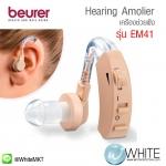 Beurer Hearing Amplier เครื่องช่วยฟัง รุ่น HA20 รับประกัน 3 ปี
