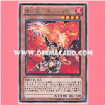 CBLZ-JP023 : Brotherhood of the Fire Fist - Gorilla / Brave Flame Star - Ensho (Rare)