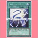 SD17-JP033 : Ribbon of Rebirth / Reborn Ribbon (Common)