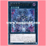 CBLZ-JP048 : Brotherhood of the Fire Fist - Tiger King / Leader Flame Star King - Soako (Ultimate Rare)