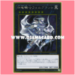 GP16-JP014 : Divine Dragon Knight Felgrand (Gold Rare)