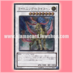 DREV-JP042 : Lightning Tricorn (Ultimate Rare)