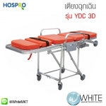 เตียงฉุกเฉิน ขนาดกระทัดรัด พนักพิงหลังปรับได้ Hospro รุ่น YDC 3D