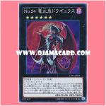 CPF1-JP022 : Number 24: Dragon Nosferatu Dragulas / Numbers 24: Dragon Nosferatu Dragulas (Super Rare)