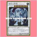 GP16-JP011 : Azure-Eyes Silver Dragon (Gold Rare)