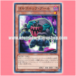 LVAL-JP013 : Gorgonic Ghoul (Common)