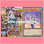V Jump June 2016 + VJMP-JP115 : Choco Magician Girl (Kaiba Corporation Rare)