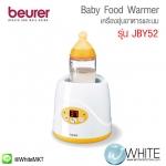 Beurer Baby Food Warmer เครื่องอุ่นอาหารและนม สำหรับลูกน้อย รุ่น JBY52 รับประกัน 3 ปี