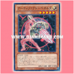 PRIO-JP012 : Artifact Beagalltach (Common)