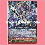 G-BT01/003 : Sword Deity of Divine Sound, Takemikazuchi (RRR)