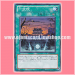 STOR-JP051 : Temple of the Six / Temple of the Brave Six (Common)