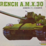 1/48 FRENCH A.M.X.30